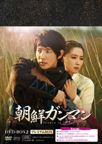 朝鮮ガンマンDVD-BOX2 <プレミアムBOX>