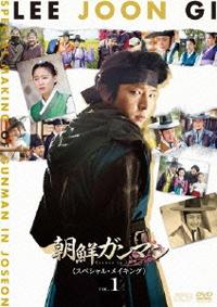 イ・ジュンギ in 朝鮮ガンマン<スペシャル・メイキング> vol.1