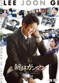 イ・ジュンギ in 朝鮮ガンマン<スペシャル・メイキング> vol.2