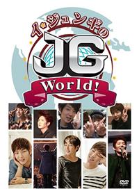 イ・ジュンギ密着番組 「JG World」DVD-BOX