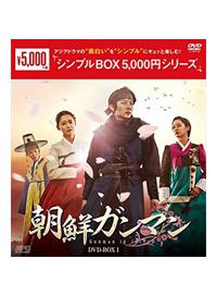 朝鮮ガンマンDVD-BOX1