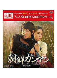 朝鮮ガンマンDVD-BOX2