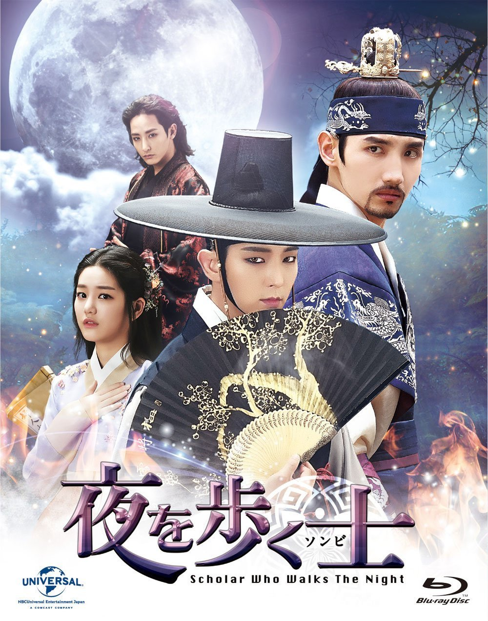 夜を歩く士(ソンビ) Blu-ray SET1