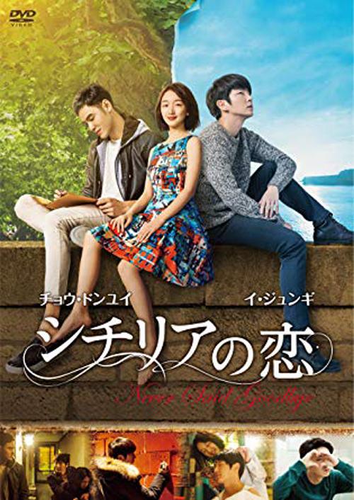 シチリアの恋(DVD)