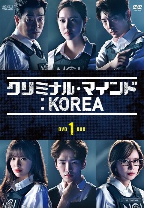 クリミナル・マインド:KOREA DVD-BOX1