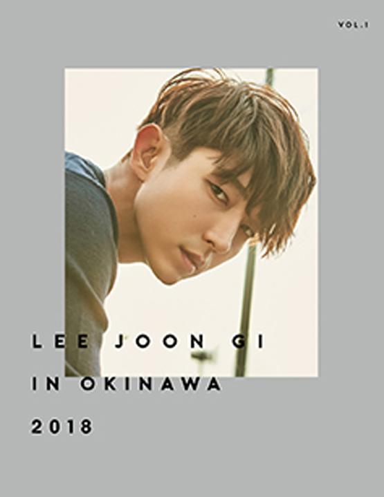 イ・ジュンギ公式マガジン2018 Vol.1 <ONE>